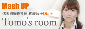 Mash UP 代表取締役社長 後藤智子 Dialy  Tomo's Room